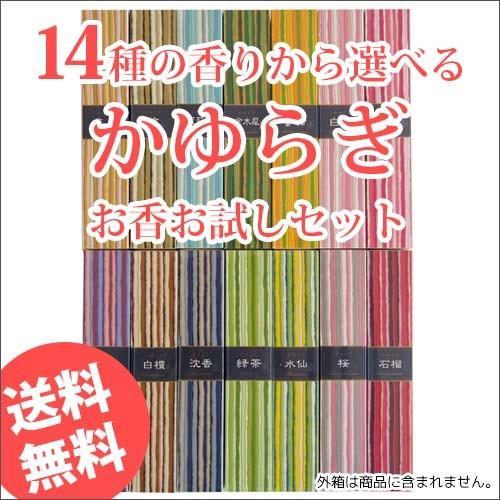 高級な 日本香道 お香 アロマ かゆらぎ スティック 永遠の定番 選べるお試しセット 8本×6種類
