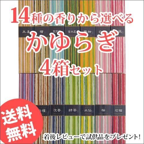 格安激安 日本香道 お香 アロマ かゆらぎ 選べる 初回限定 40本×4箱セット スティック