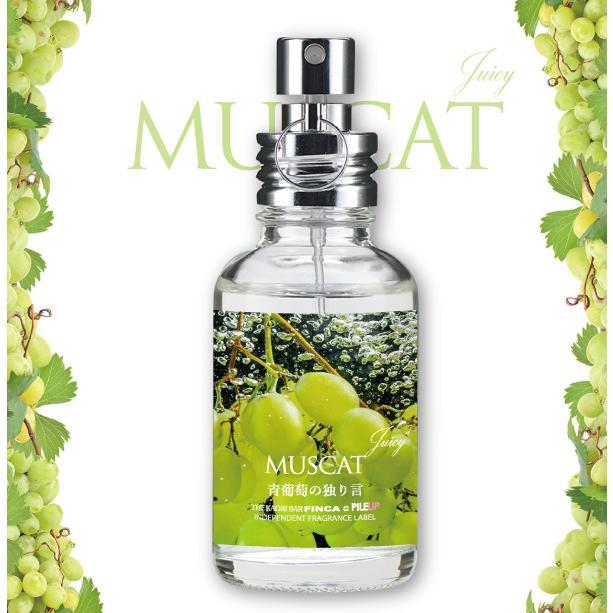 FINCA MUSCAT フィンカ 日本製香水:オードトワレ マスカット 青葡萄の独り言 情熱セール 当店一番人気