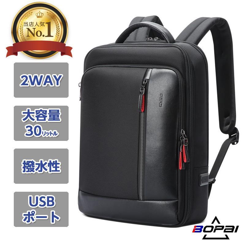 メンズ バッグパック ビジネスリュック 大きい 大容量 軽量 ビジネスバッグ メンズ 鞄 男性 通勤 出張 リュックサック バッグ