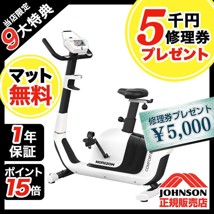 9大特典付 アップライトバイク COMFORT 3 JOHNSON 正規販売店 コンフォート スリー フィットネスバイク エアロバイク マット付 室内トレーニング 省スペース|karada-club