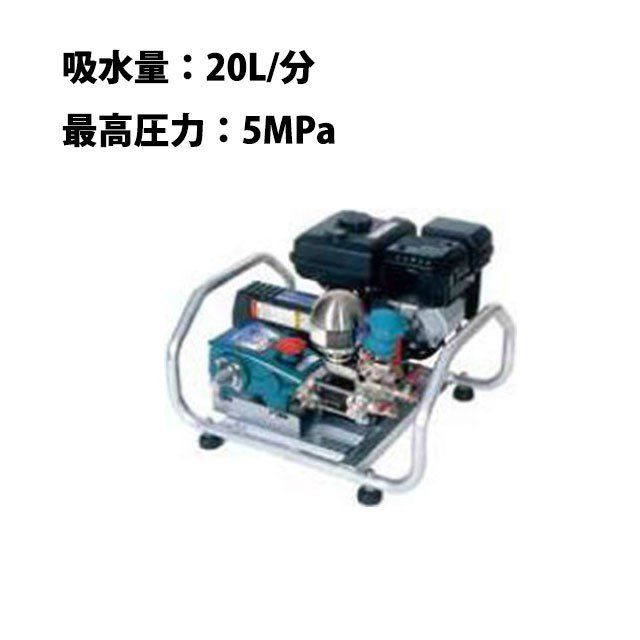 セット動噴MS315EA-1【最高圧力:5MPa/吸水量:20L/min】