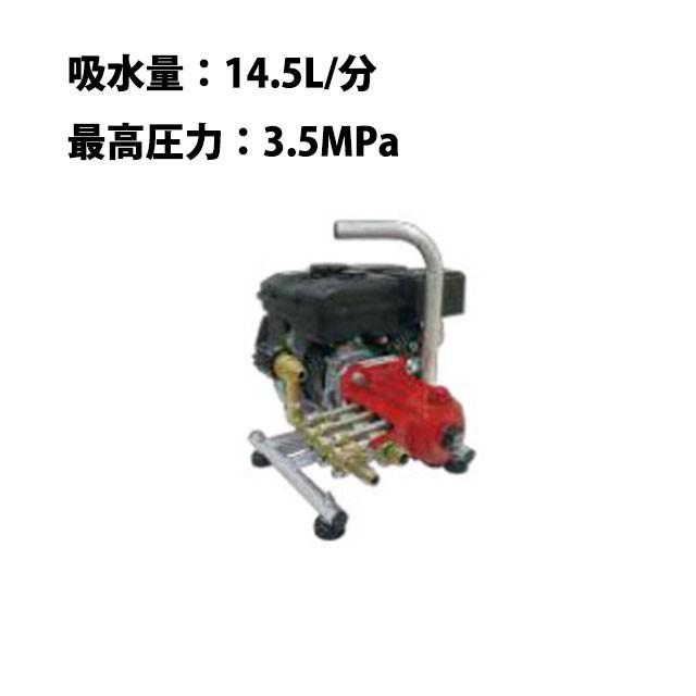 セット動噴MS172EAM【最高圧力:3.5MPa/吸水量:14.5L/min】