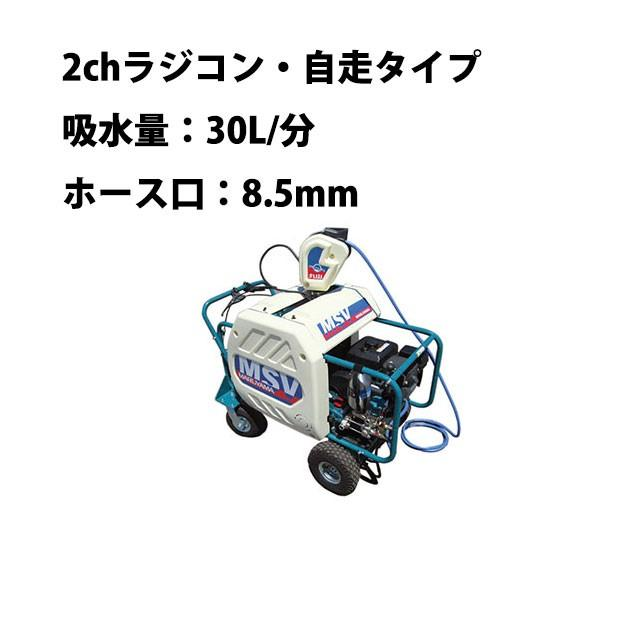 2chラジコン・自走タイプMSV415R2SL(ホース8.5)【最高圧力:5MPa】