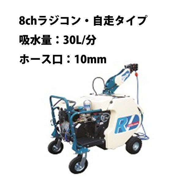 8chラジコン・自走タイプMSA415R8CG-RV(10)【最高圧力:5MPa】