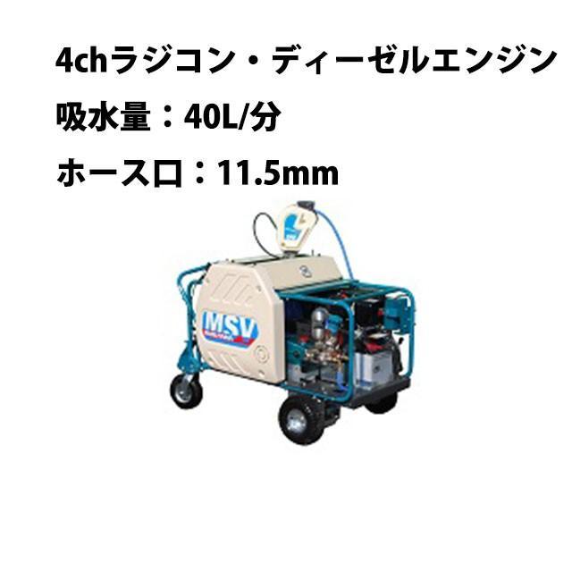 4chラジコン・ディーゼルエンジンMSV615DR4CSL-Y(11.5)【最高圧力:5MPa】
