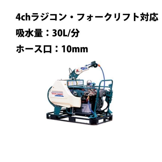 4chラジコン・フォークリフト対応タイプMS415R4CF-RV(10)【最高圧力:5MPa】