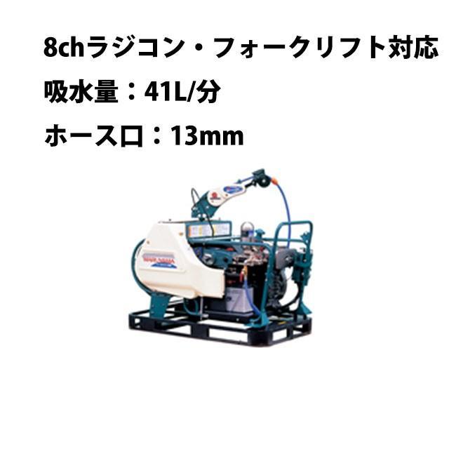 8chラジコンフォークリフト対応タイプMS615R8CGF-RV(13)【最高圧力:5MPa】