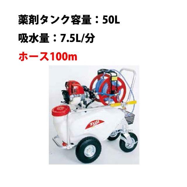 コンパクトキャリー動噴MSE-51H(ホース100m)【薬剤タンク容量:50L】