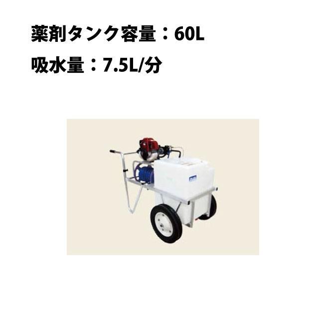 コンパクトキャリー動噴MS073EH-AR(60L)【薬剤タンク容量:60L】