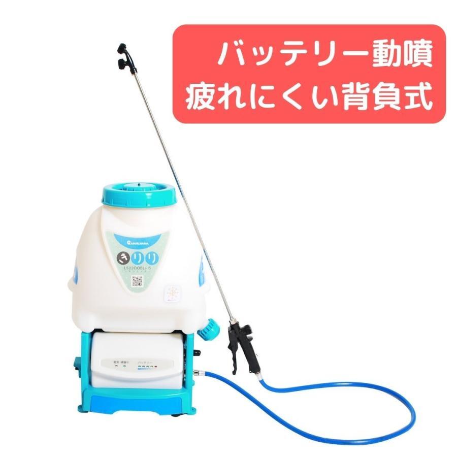 デジポンLS2200BLi-15【薬剤タンク容量:15L/連続作業時間:40~300min】