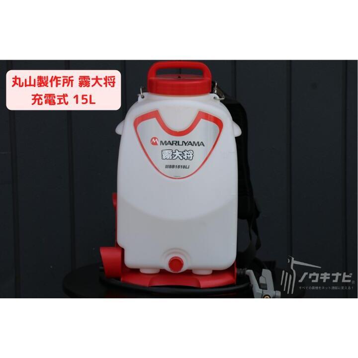 バッテリー動噴MSB1500Li【薬剤タンク容量:15L/運転時間:45~300min】
