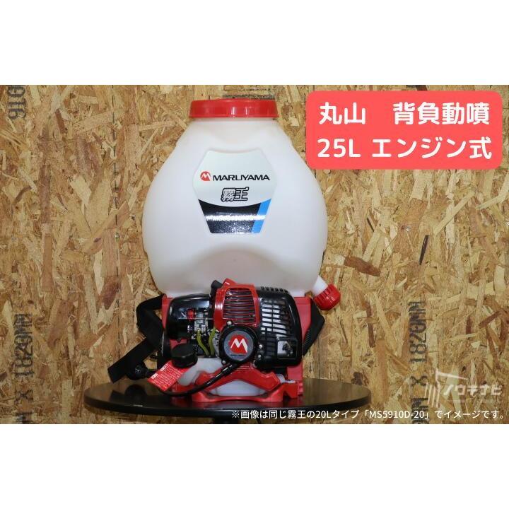背負動噴MS5901D-25【薬剤タンク容量:25L】