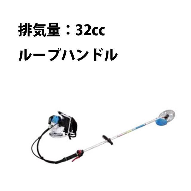背負式刈払機MBS328【32cc/ループハンドル】