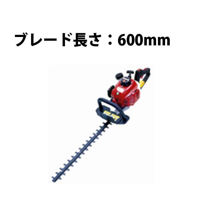 ヘッジトリマーMHT235DS-60R【ブレード長さ:600mm】