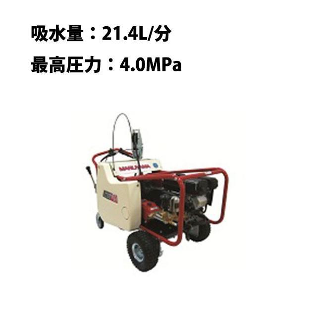 自走セット動噴GKSL3304【最高圧力:4.0MPa】