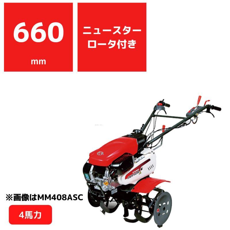 MM408AMW【ニュースターロータ/ニュースターロータ移動車輪付き】