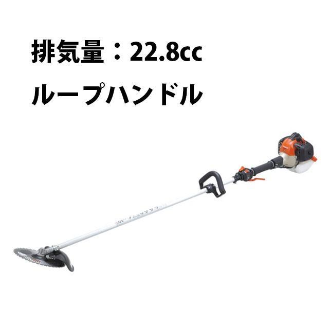 肩掛け式刈払機SRE2420LT【23ccクラス/ループハンドル/ツインスロットル】