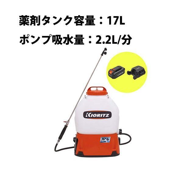 バッテリー動力噴霧機BSH171【薬剤タンク容量:17L】