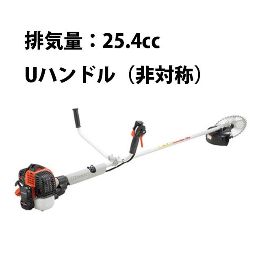 スマートブレーキ付刈払機SRE2720UT-SB【25.4cc/Uハンドル(左右非対称)/ツインスロットル】