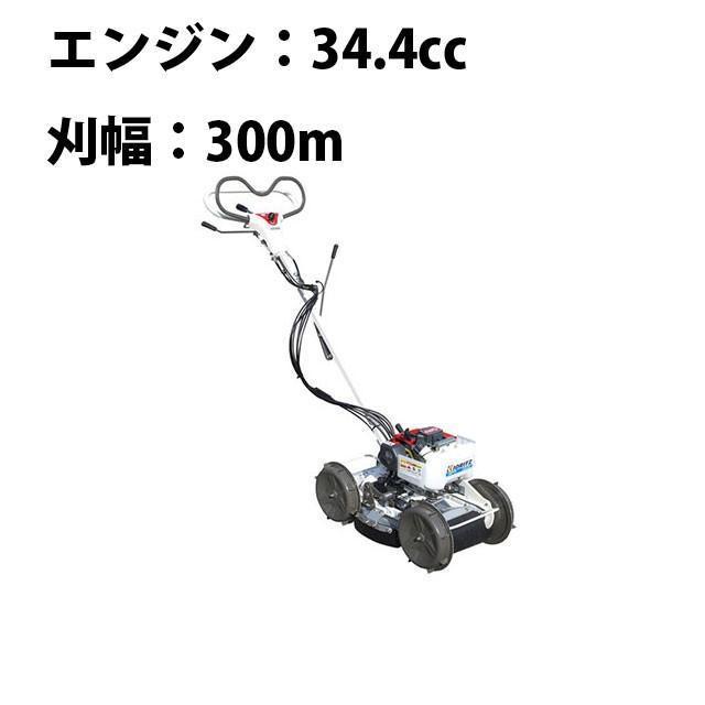 畦草刈機AZ301【エンジン:34.4cc/刈幅:300mm】