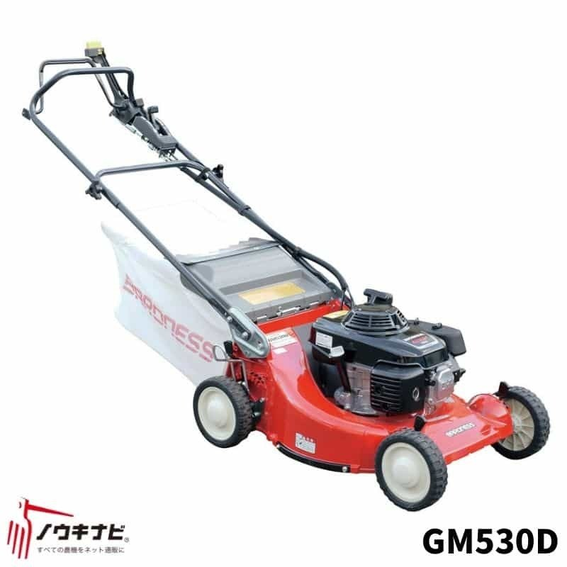 芝刈機簡易自走式ロータリーモアGM530D【エンジン最大出力:6.3kW/刈幅:766mm/刈高:15~77mm】