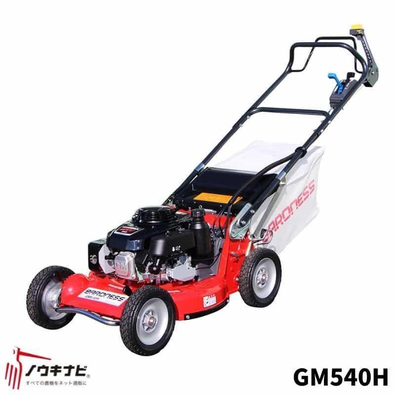 芝刈機簡易自走式ロータリーモアGM540H【エンジン最大出力:3.2kW/刈幅:530mm/刈高:22~82mm】