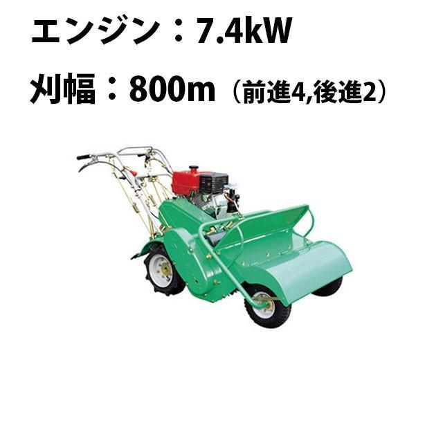 ハンマーナイフモアHMB80(前進4,後進2)【エンジン:7.4kW/刈幅:800mm/刃数:72枚】