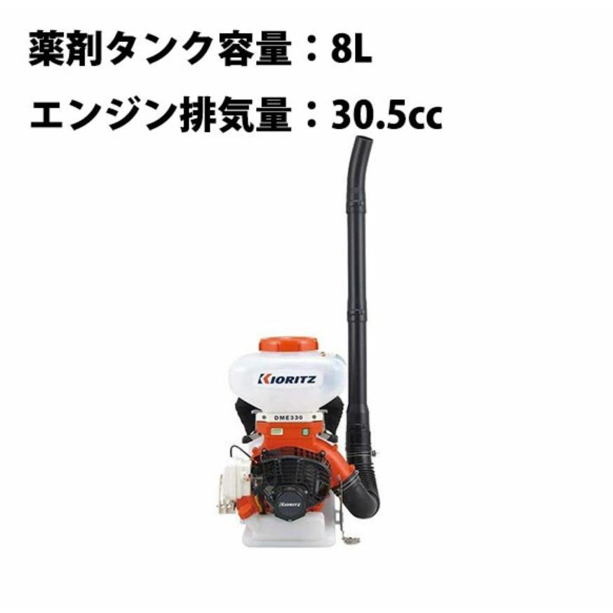 背負動力散布機DME330【薬剤タンク容量:8L】