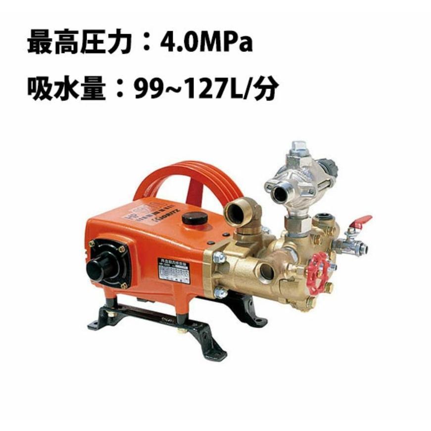 単体動力噴霧機HP1400/1【最高圧力:4MPa/吸水量:99~127L/min】