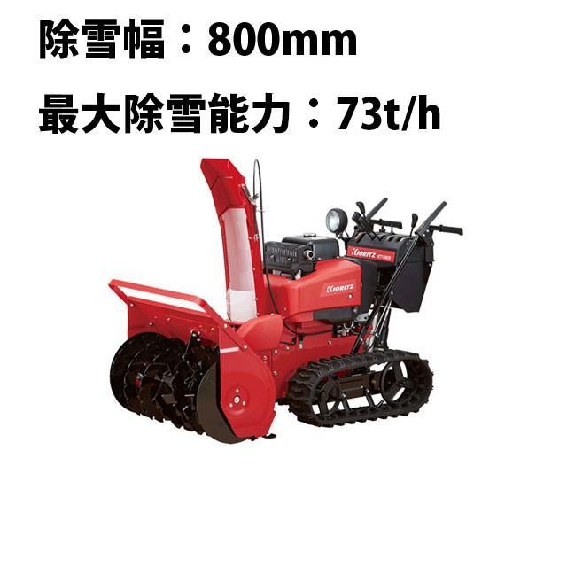 除雪機Y813GMX【除雪幅:800mm/最大除雪能力:73t/h】