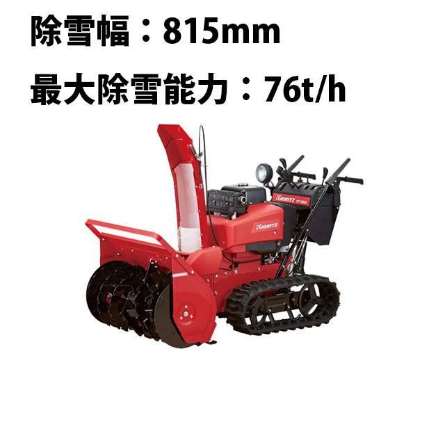 除雪機KT1380X【除雪幅:815mm/除雪量:76t/h】