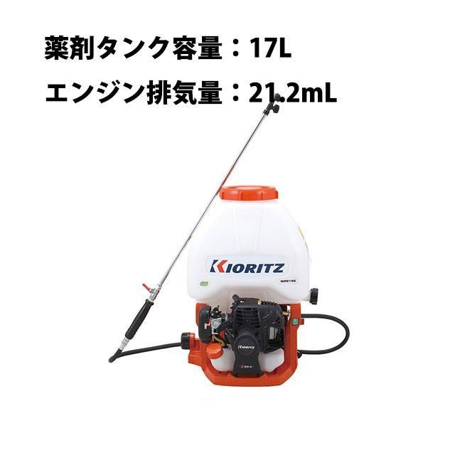 背負動力噴霧機SHPE175G【薬剤タンク容量:17L】