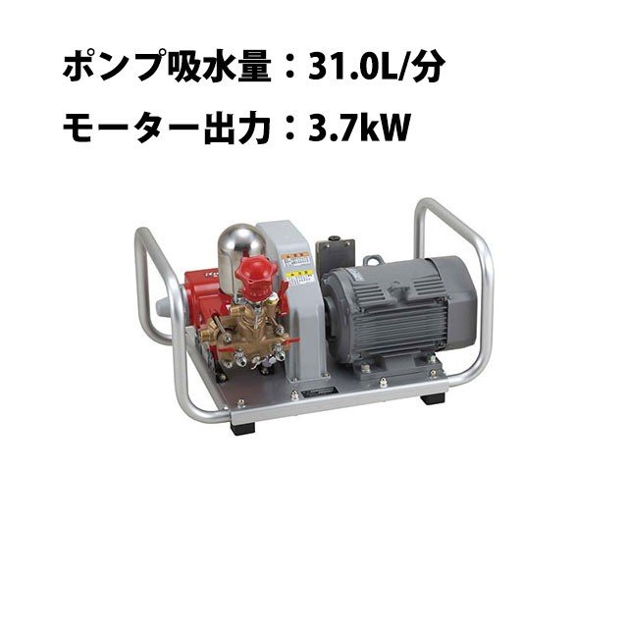 セット動力噴霧機SPM457-3.7/50-1【ポンプ吸水量:31.0L/min】