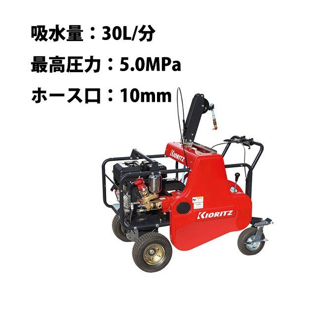 キャリー動噴VSC457F-10【ポンプ最高圧力:5.0MPa】