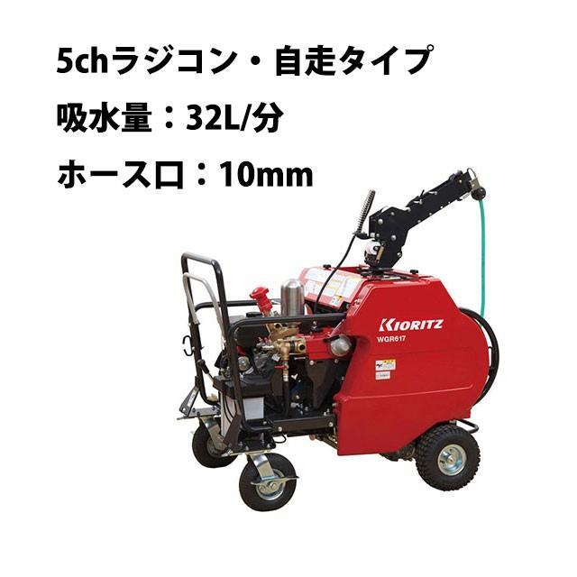 ラジコン動噴WGR617V-10【ポンプ最高圧力:5.0MPa】