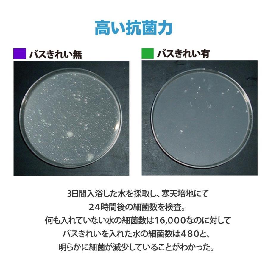 お風呂掃除グッズ バスきれい お風呂に入れるだけでカビ・細菌の繁殖を抑えます 送料無料 ポイント消化 karayasa 03