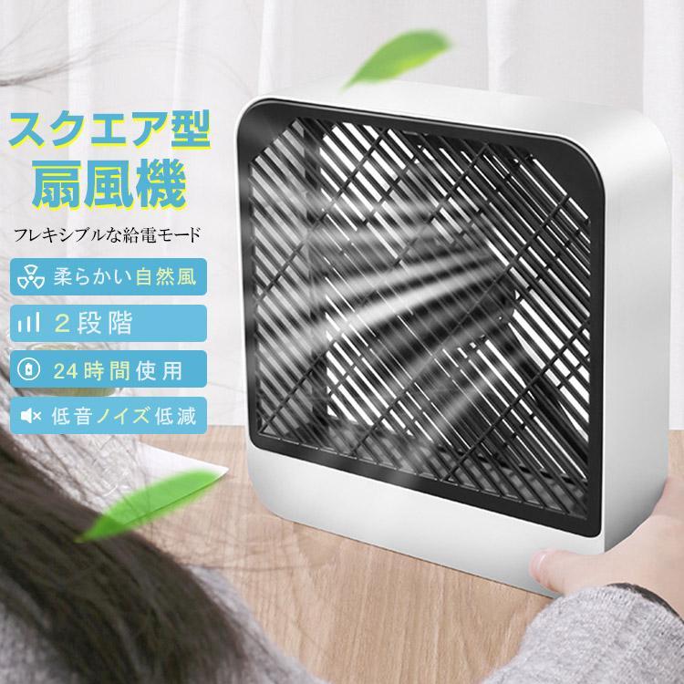 扇風機 スクエア型 USB充電 デスクトップ 風量調整可能風量2段階|karei
