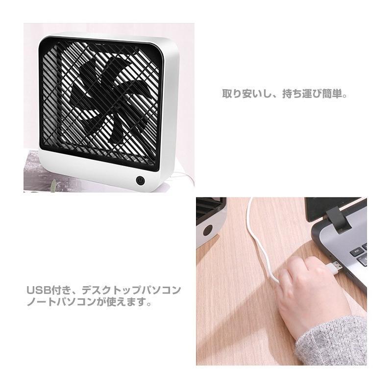 扇風機 スクエア型 USB充電 デスクトップ 風量調整可能風量2段階|karei|04