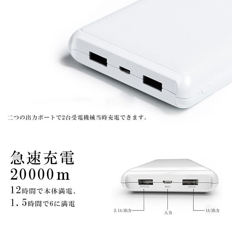 【PSEマーク付】モバイルバッテリー 大容量 軽量 20000mah 極薄 高品質 軽量 X 8 6 plus 6 6s 8Plus huawei 7 GALAXY Xperia各機種対応可|karei|02