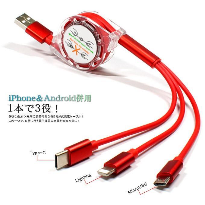 充電ケーブル 3in1 巻き取り iPhoneX XS Max XR iPhone8/8 Plus iPhone7/7Plus iPhone6/6s iPhoneSE ケーブル 3 in 1 USB to TypeC karei