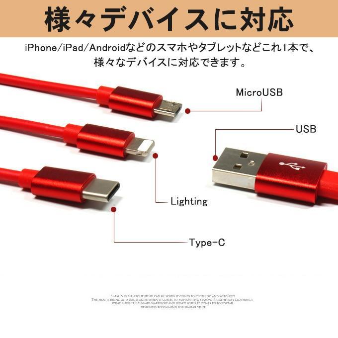 充電ケーブル 3in1 巻き取り iPhoneX XS Max XR iPhone8/8 Plus iPhone7/7Plus iPhone6/6s iPhoneSE ケーブル 3 in 1 USB to TypeC karei 03