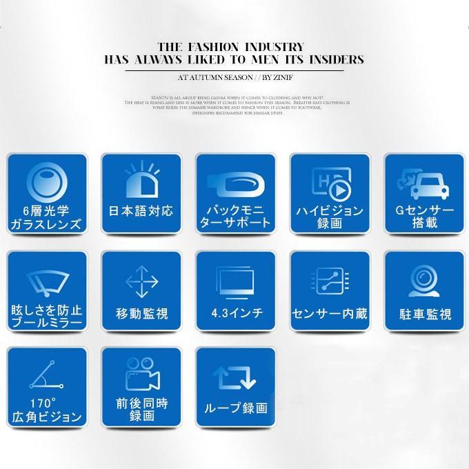 ドライブレコーダー ミラー型 4.3インチ前後カメラ 高画質 170°広角 1080Pバックカメラ付 ループ録画 エンジン連動Gセンサー搭載 日本語説明書付き karei 02