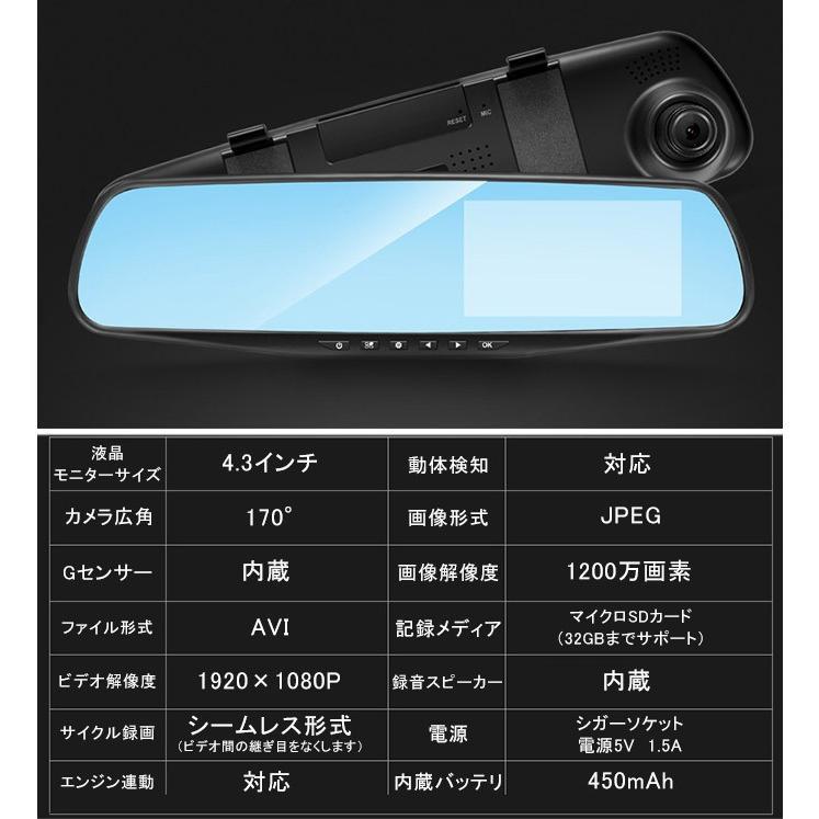 ドライブレコーダー ミラー型 4.3インチ前後カメラ 高画質 170°広角 1080Pバックカメラ付 ループ録画 エンジン連動Gセンサー搭載 日本語説明書付き karei 14