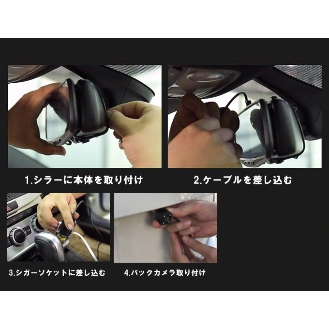 ドライブレコーダー ミラー型 4.3インチ前後カメラ 高画質 170°広角 1080Pバックカメラ付 ループ録画 エンジン連動Gセンサー搭載 日本語説明書付き karei 17