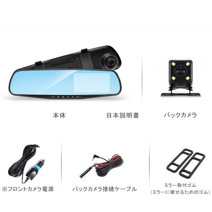 ドライブレコーダー ミラー型 4.3インチ前後カメラ 高画質 170°広角 1080Pバックカメラ付 ループ録画 エンジン連動Gセンサー搭載 日本語説明書付き karei 19