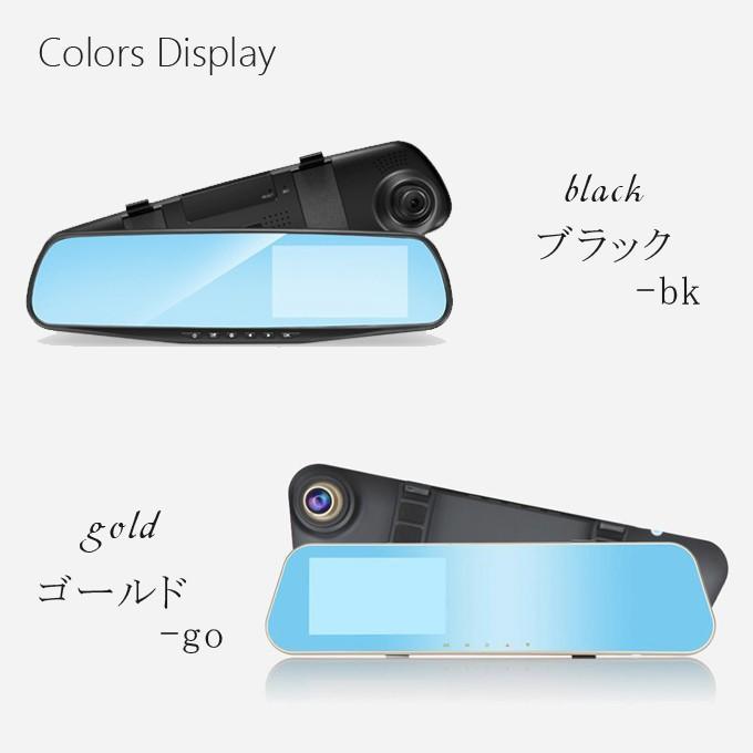 ドライブレコーダー ミラー型 4.3インチ前後カメラ 高画質 170°広角 1080Pバックカメラ付 ループ録画 エンジン連動Gセンサー搭載 日本語説明書付き karei 21