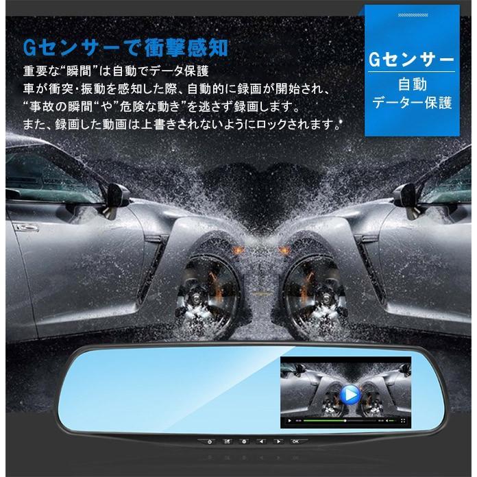 ドライブレコーダー ミラー型 4.3インチ前後カメラ 高画質 170°広角 1080Pバックカメラ付 ループ録画 エンジン連動Gセンサー搭載 日本語説明書付き karei 05
