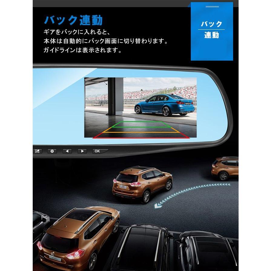 ドライブレコーダー ミラー型 4.3インチ前後カメラ 高画質 170°広角 1080Pバックカメラ付 ループ録画 エンジン連動Gセンサー搭載 日本語説明書付き karei 08