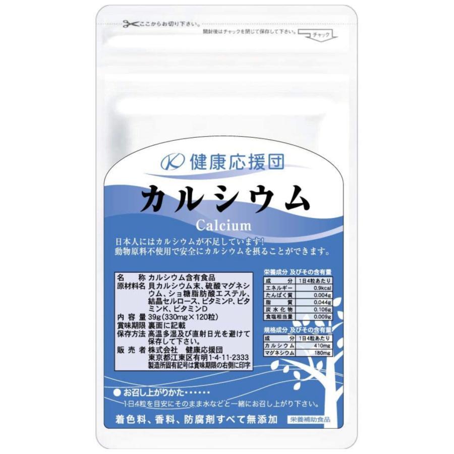 カルシウム サプリメント 1ヵ月分 1袋 120粒 粒タイプ ビタミンD マグネシウム ヘスペリジンプラス 国産カルシウム Mg+VDプラス karin-shop